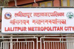 ललितपुर महानगरले सात करोडमा राख्यो ६ सय स्मार्ट सडकबत्ती
