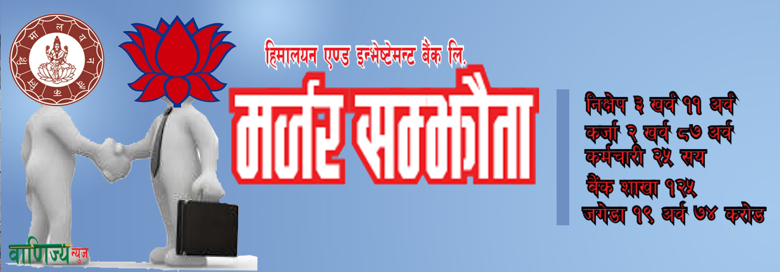 हिमालयन र नेपाल इन्भेष्टमेन्ट बैंकबीच मर्जर सम्झौता, आगामी दुई महिनाभित्र प्रक्रिया सक्ने