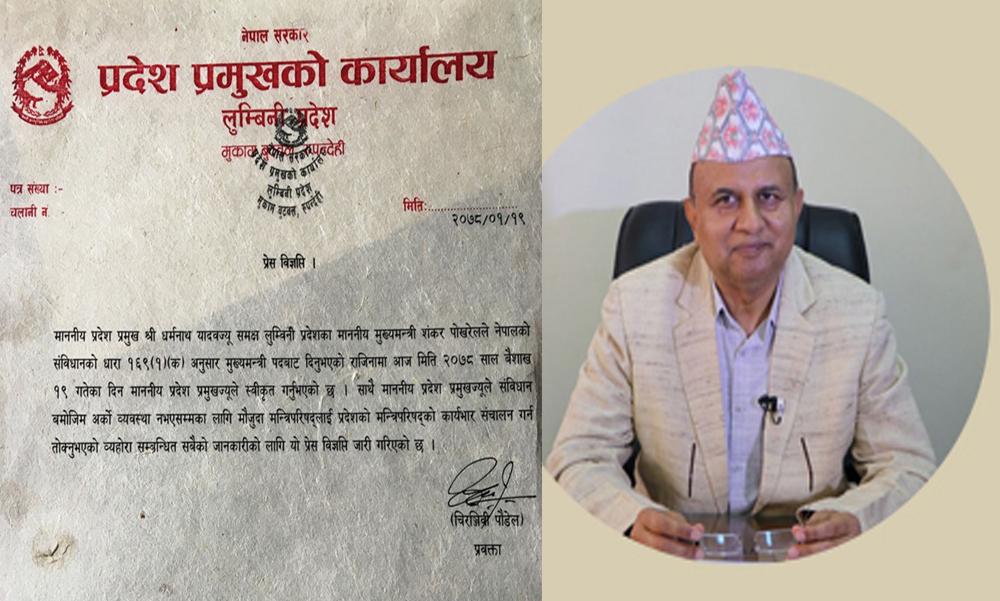 लुम्बिनी प्रदेशमा मुख्यमन्त्रीको राजिनामाः पोखरेललाई नै मुख्यमन्त्री बनाउने एमाले संसदीय दलको निर्णय