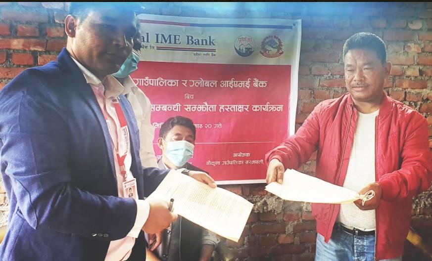 ग्लोबल आइएमई बैंक र नौकुण्ड गाउँपालिकाबीच समझदारी पत्रमा हस्ताक्षर