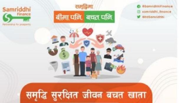 समृद्धि फाइनान्सले ल्यायो 'समृद्धि सुरक्षित जीवन बचत खाता' संचालनमा