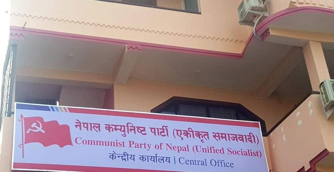 बानेश्वरको केन्द्रीय कार्यालय उद्घाटन गर्दै एकीकृत समाजवादी